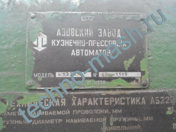 А5222