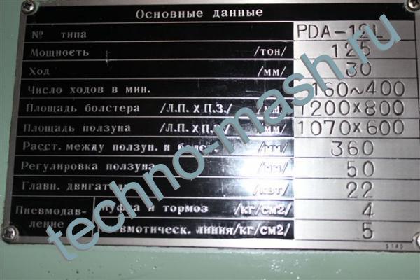 PDA12L