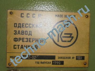 SMO-32 (67К32ВФ3 )
