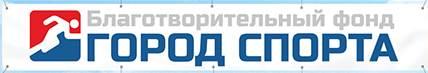 Благотворительный фонд «Город спорта»
