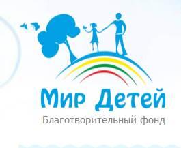 Благотворительный фонд «Мир детей»