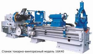 16К40 Станок токарно-винторезный