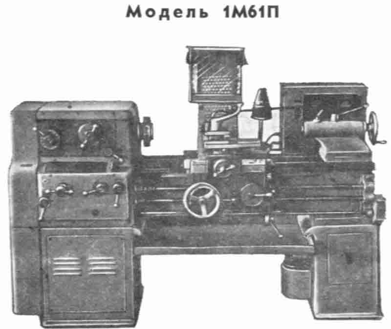 1М61 Станок
