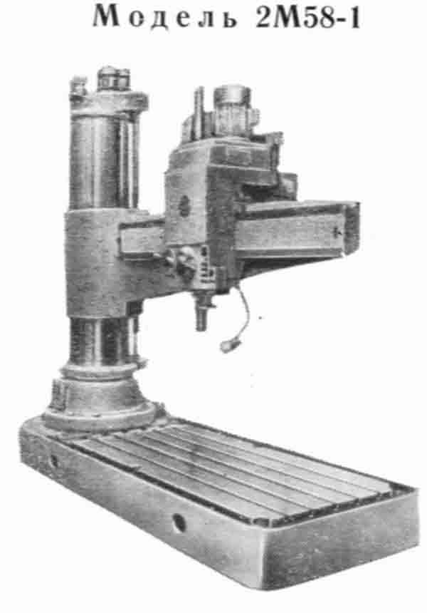 2М58-1 Станок радиально-сверлильный