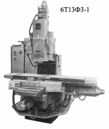 6Т13Ф3-1 Станок фрезерный консольный вертикальный  с УЧПУ