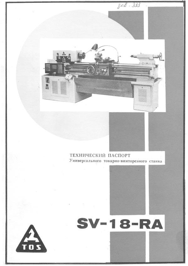 TOS SV 18RA Токарно-винторезный станок